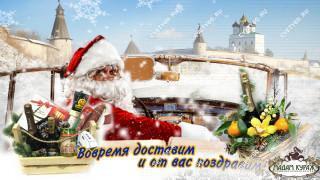 Доставка новогодних композиций и подарков Дедом МорозомПсков