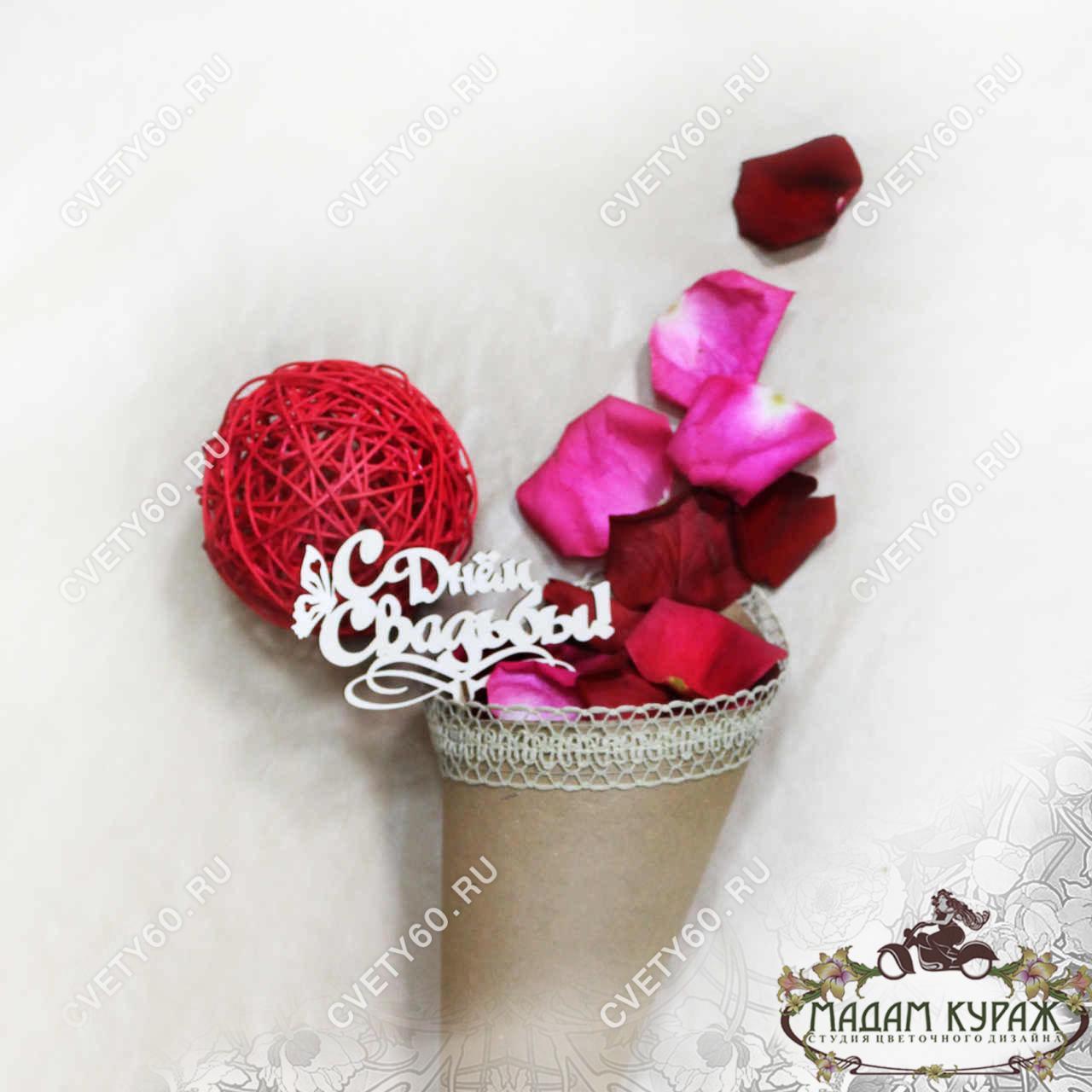 Заказать лепестки роз в Пскове