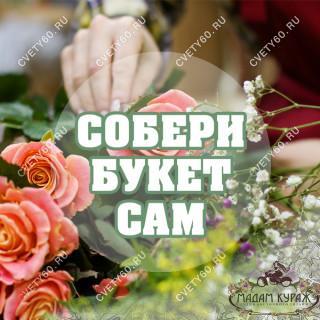 Собери букет или композицию в подарок на свой вкус Псков