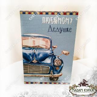 Поздравительная открытка для дедушкиПсков